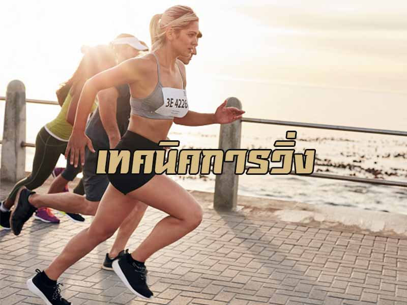 แนะนำเทคนิคการวิ่งที่สามารถเอาไปใช้ได้