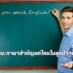 ทักษะภาษาสำคัญแค่ไหนในยุคปัจจุบัน