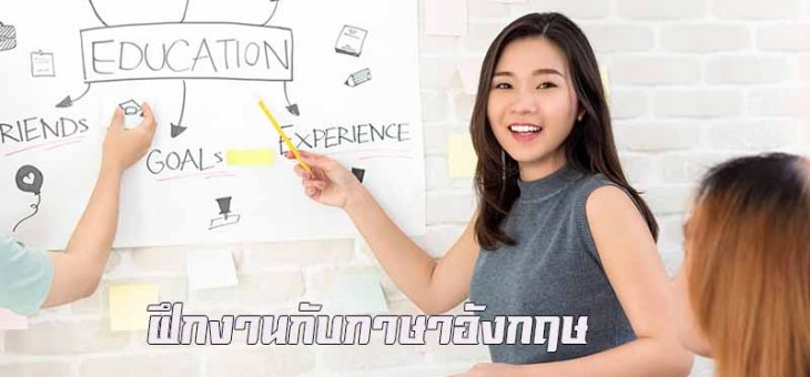 สิ่งที่ได้รับจากการฝึกงานกับภาษาอังกฤษ คือ ?
